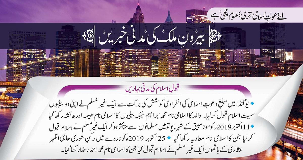 دعوت اسلامی کے شعبہ جات کی مدنی خبریں