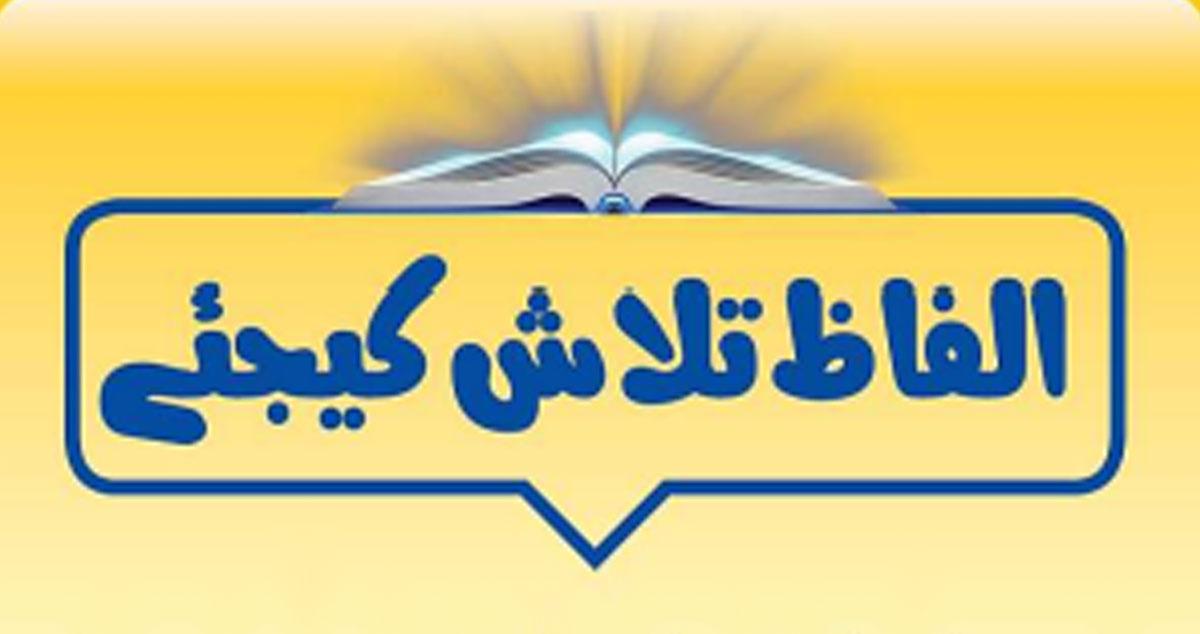 ایک ہفتے میں قرآن پاک حفظ کرلیا