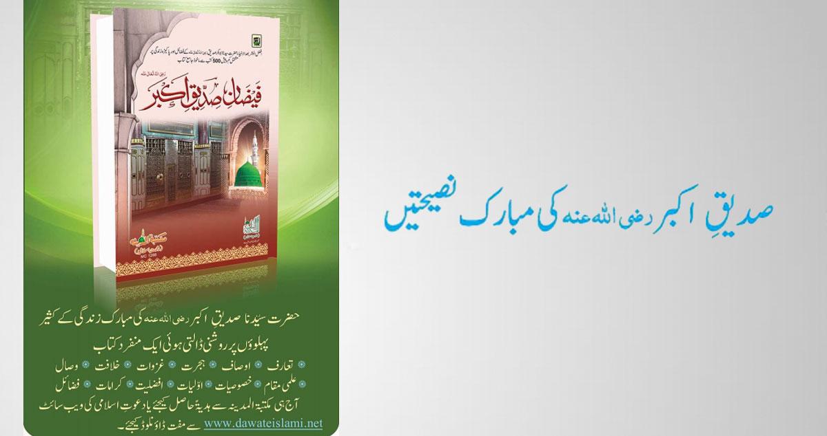 حضرتِ صدیق اکبر  رضی اللہ عنہ  کے 15 بے مثال فضائل