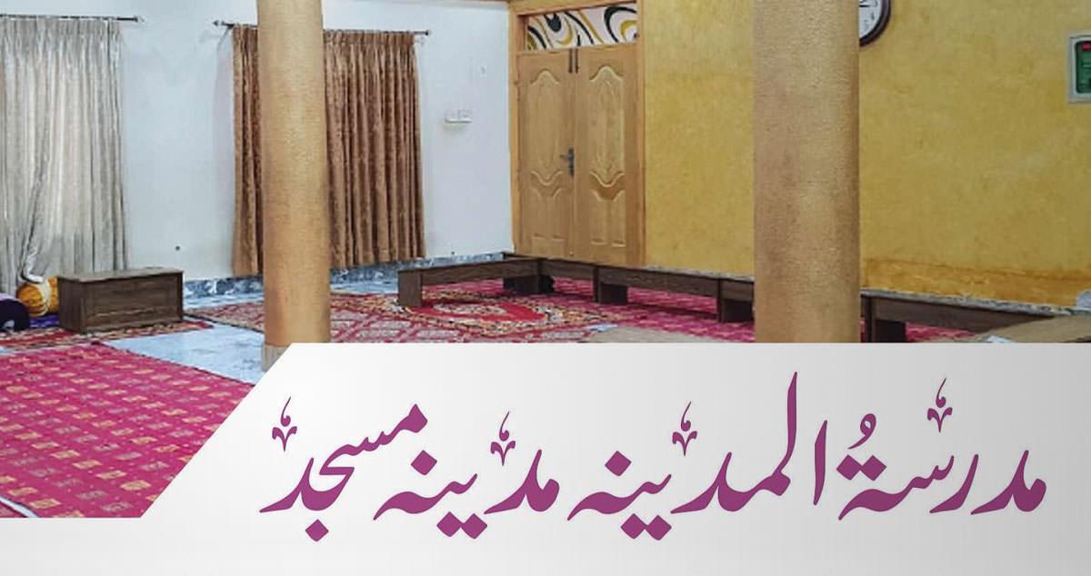 بچوں کی  پہنچ سے  دور رکھیں / مدرسۃ المدینہ اورمدنی ستارے
