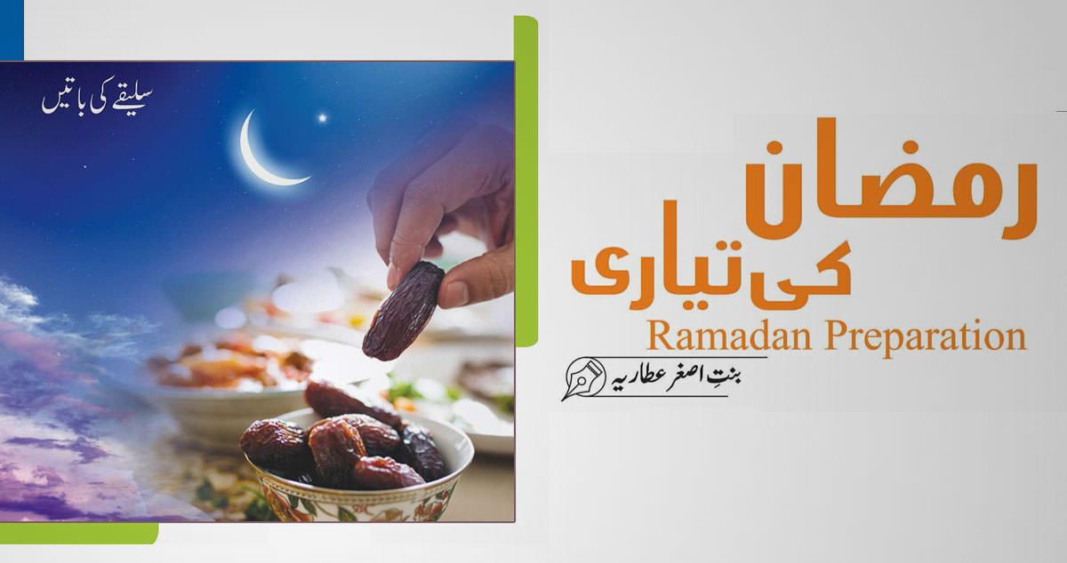 عشقِ رسول  صلَّی اللہ علیہ واٰلہٖ وسلَّم  کا تقاضا / رمضان کی تیاری / آگ کے کنگن / امیر اہلسنت کی ہمشیرہ کا انتقال