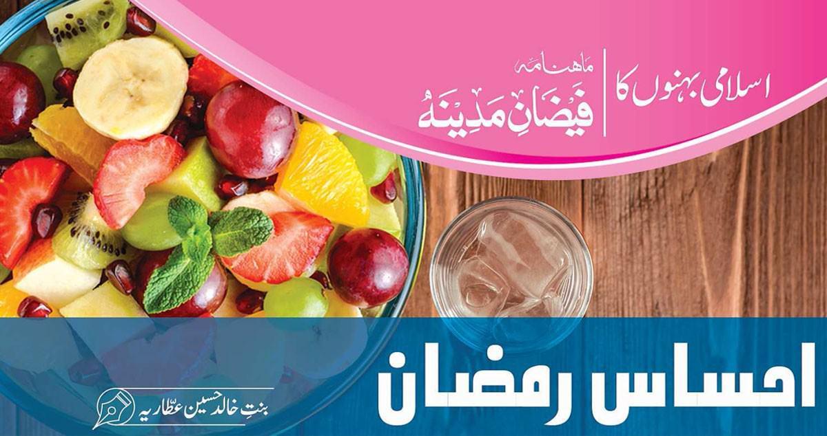 احساس رمضان / نیکیاں کمانے کا مہینا