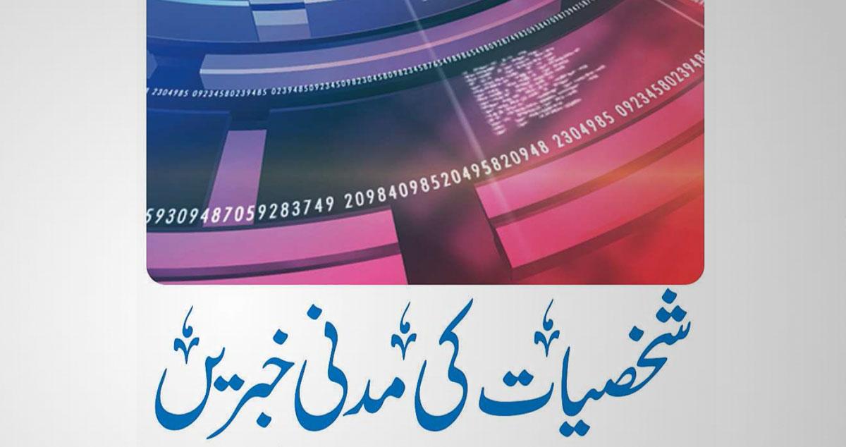 دعوتِ اسلامی کے شعبہ جات کی مدنی خبریں / شخصیات کی مدنی خبریں / بیرون ملک کی مدنی خبریں
