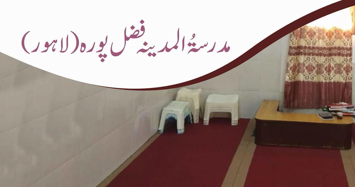 دوستی کس سے کرنی چاہئے؟/ حروف ملائیے / مدرسۃُ المدینہ فضل پورہ(لاہور)/  مدنی ستارے