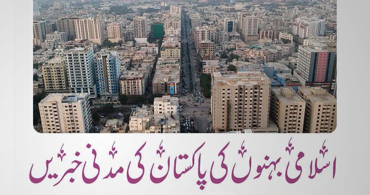 عمل نیک کیا بھی تو چھپانے نہ دیا / اسلامی بہنوں کی پاکستان کی مدنی خبریں / اسلامی بہنوں کی بیرونِ ملک کی مدنی خبریں
