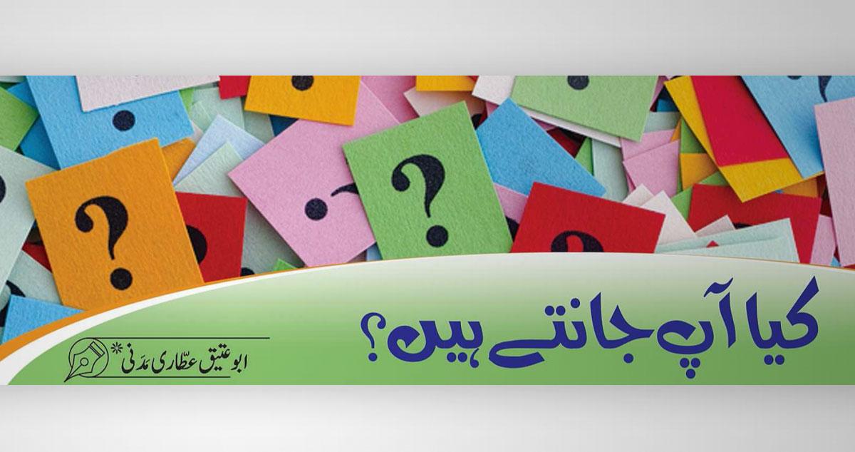 اللہ پاک سے محبت/کیا آپ جانتے ہیں؟