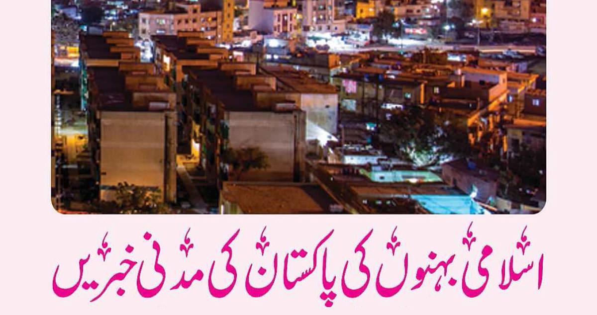 صَفا و مَروہ کی سَعِی! ایک ماں کی یادگار / اسلامی بہنوں کی پاکستان کی مدنی خبریں / اسلامی بہنوں کی بیرونِ ملک کی مدنی خبریں