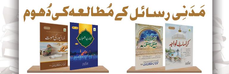 کراماتِ خواجہ، ہر صحابیِ نبی جنّتی جنّتی، فیضانِ شعبان، ڈرائیور کی موت