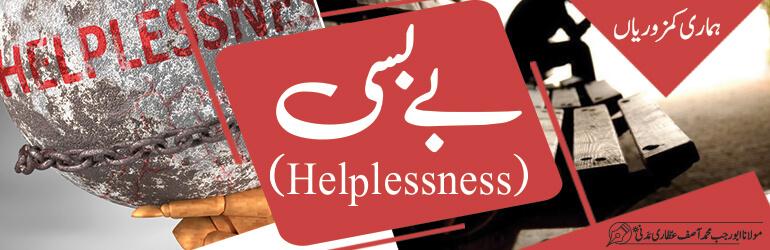 بے بسی(Helplessness)
