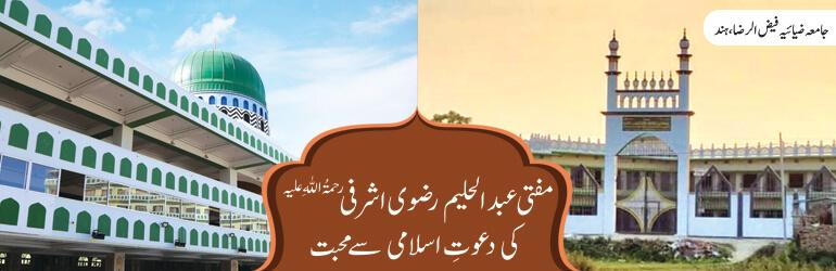مفتی عبدالحلیم رضوی اشرفی  کی دعوتِ اسلامی  سے محبت