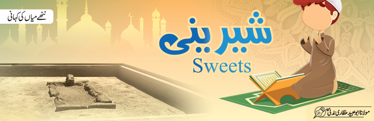 شیرینی(Sweets)