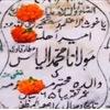 اُمِّ عطار رحمۃ اللہ تعالٰی علیھا کے لئے ایصالِ ثواب