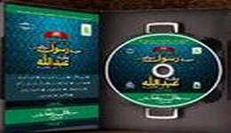 Mere Rasool Kay Walid Hain Piyaray ABDULLAH