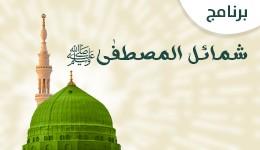 شمائل الحبيب صلى الله عليه وآله وسلم
