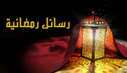برنامج رسائل رمضانية