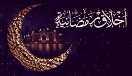 برنامج: أخلاق رمضانية