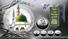 صور من محبة النبي صلى الله تعالى عليه وآله وسلم