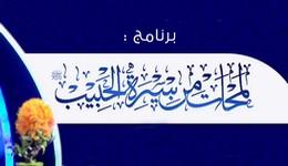 برنامج : لمحات من سيرة الحبيب صلى الله عليه وسلم