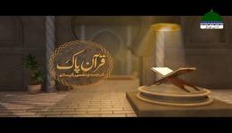 QURAN e Pak Tarjama o Tafseer k sath E#70