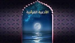 الأدعية القرآنية