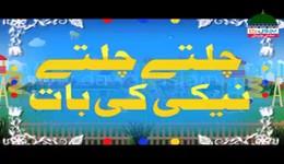 Chaltay Chaltay Naiki ki Baat Ep#31
