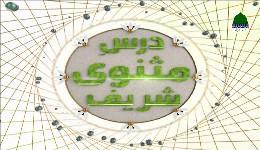 Dars e Masnavi Shareef Ep#35