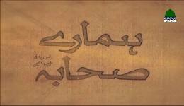 Hamaray Sahaba