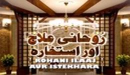 Rohani Ilaj(Ep:446)