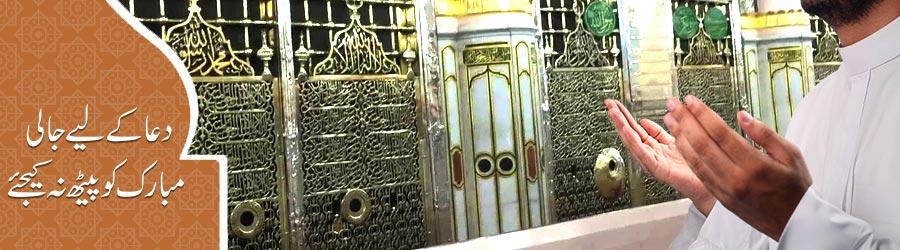 جالی مبارکہ کے سامنے رُو برو پڑھنے کا ورد