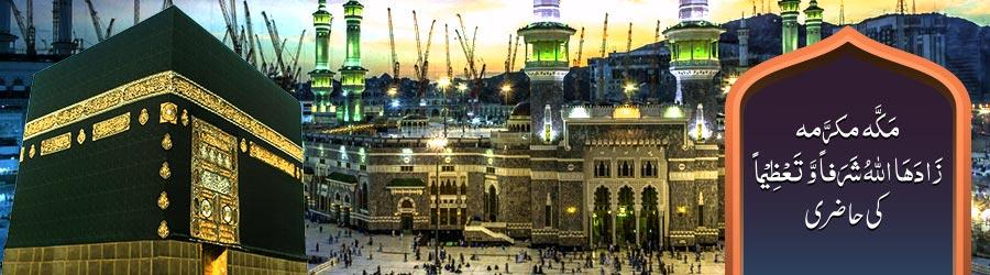مَکَّۂ مکرَّمہ زَادَھَا اللہُ شَرَفاً وَّ تَعْظِیْماً کی حاضری کی دعا
