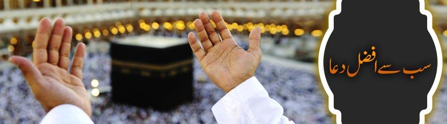 سب سےافضل دعا