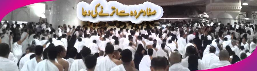 صفا/مروہ سے اترنے کی دعا