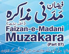 Faizan-e-Madani Muzakra Memory Card 07