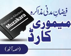 Faizan-e-Madani Muzakra Memory Card 08