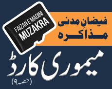 Faizan-e-Madani Muzakra Memory Card 09