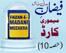 Faizan-e-Madani Muzakra Memory Card 10