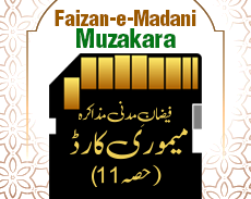 Faizan-e-Madani Muzakra Memory Card 11