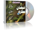 Faizan-e-Attar MP3 CD  (V:04)