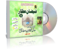 Faizan-e-Attar MP3 CD  (V:05)