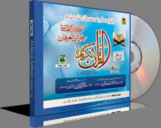 al-quran-software