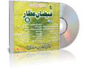 Faizan-e-Attar MP3 CD  (V:06)