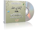 Faizan-e-Attar MP3 CD  (V:07)