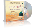 Faizan-e-Attar MP3 CD  (V:08)