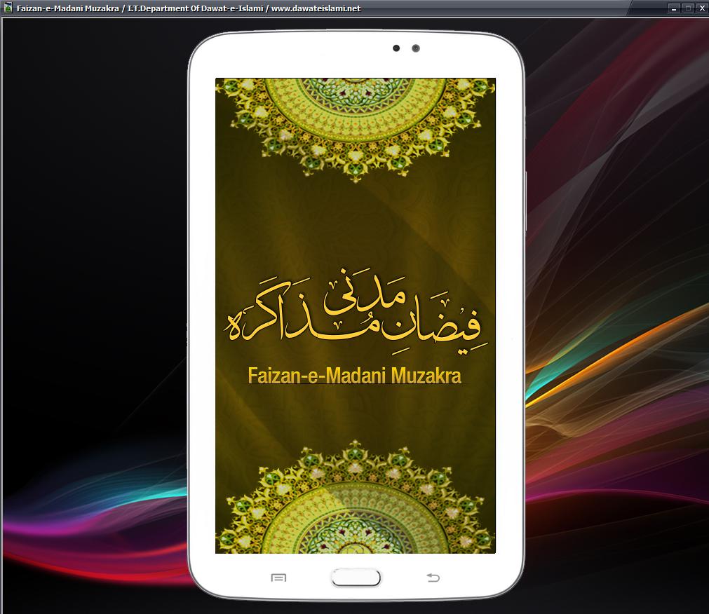 Faizan-e-Madani-Muzakra MP3 CD Vol 01