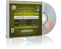 Faizan-e-Farz Uloom Course MP3 Software CD