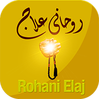 Rohani Ilaj Application