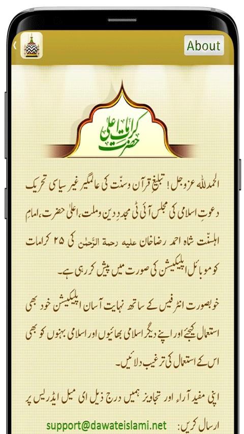 Karamat-e-Ala Hazrat App - Imam Ahmed Raza khan Barelvi