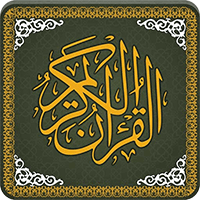 Al-Quran-ul-Kareem Application