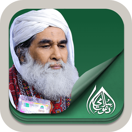 Maulana Muhammad Ilyas Qadri Application