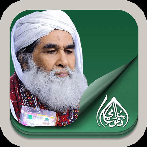 Maulana Muhammad Ilyas Qadri App